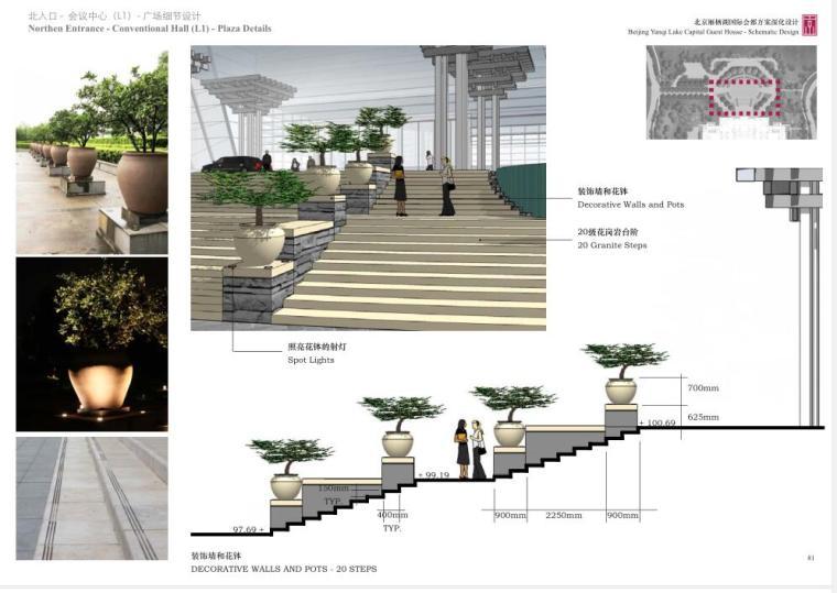 [北京]雁栖湖国际会都景观设计方案规划文本PDF(362页)_1