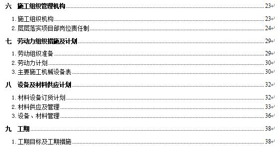 [四川]某市火车站暖通施工组织设计_2