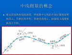 道路工程测量讲义PPT(共66页)