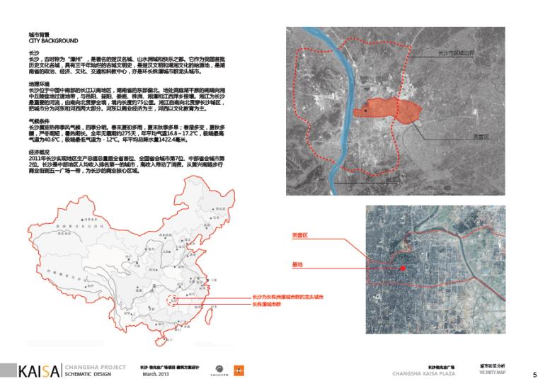 [湖南]长沙佳兆业环球广场项目设计方案