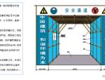 【中建】施工现场标准化图集(共99页)