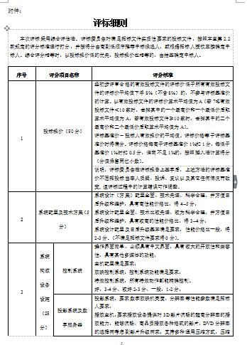 科技馆规划编制资料下载-[宜兴]文化中心科技馆4D影院(共72页)