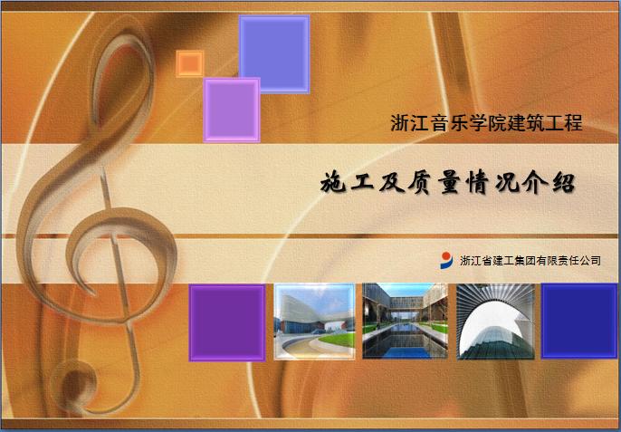 浙江音乐学院建筑工程施工及质量情况介绍[PPT 70余页 附图丰富]