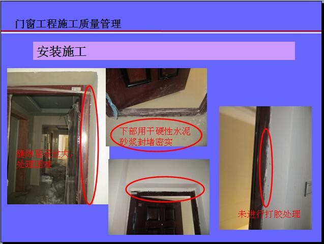 门窗工程施工质量管理讲义(图文并茂)