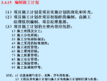 石油化工项目EPC工程总承包项目管理(共75页)
