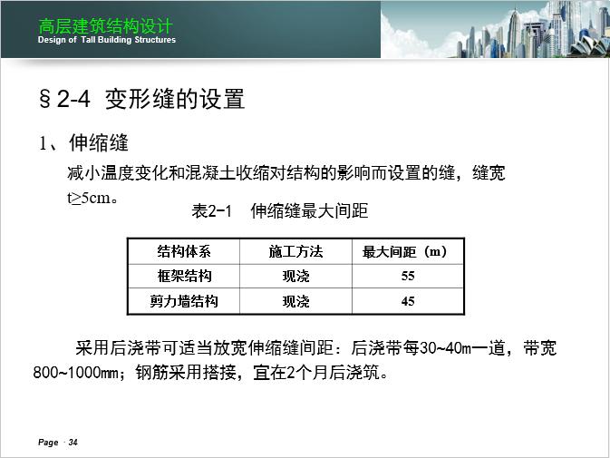 湖南大学-高层建筑结构设计课件_11
