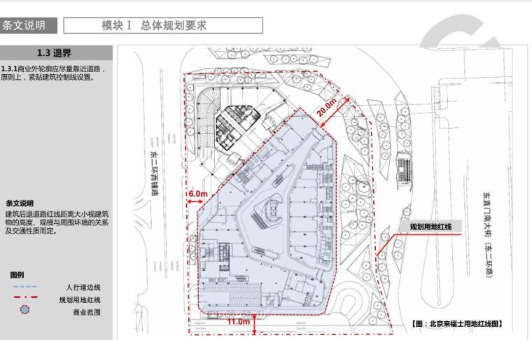 一站式购物中心商业框架设计导则发布稿文本PDF82页_9