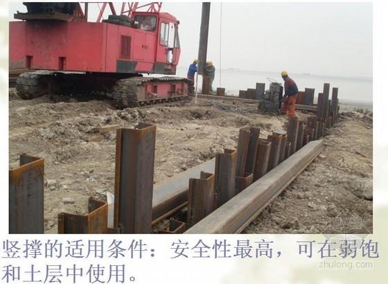 [PPT]沟槽、基坑施工