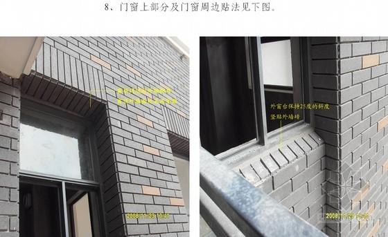 [广东]别墅外墙饰面砖细节部位施工技术交底