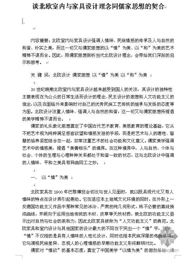 [论文]谈北欧室内与家具设计理念同儒家思想的契合