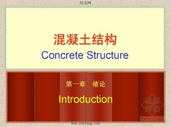 建筑工程之混凝土结构设计原理(1056页)