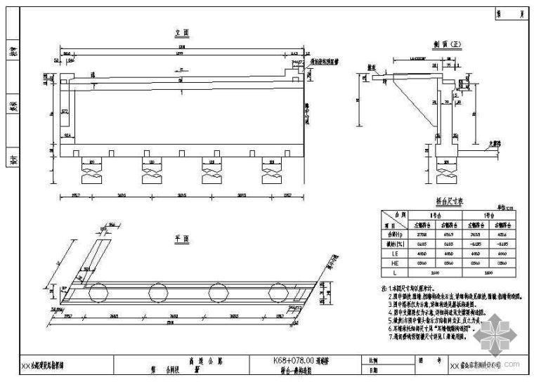 U型桥台锚杆加固资料下载-辽宁某高速公路通道桥设计图纸