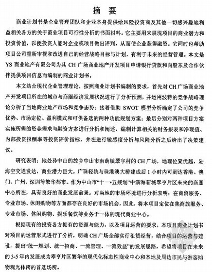 [硕士]CH广场商业计划书[2006]