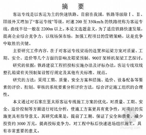 [硕士]石太客运专线Z9标预制架梁施工组织方案技术经济分析[2009]