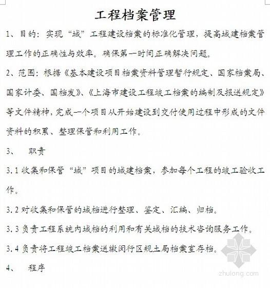 [上海]工程档案管理流程及办法(含流程图)