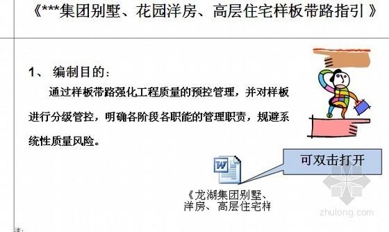 重庆某上市地产样板带路指引培训文件(2010)
