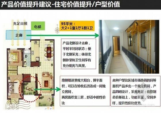 [山东]2012年某城市综合体开发项目全过程营销策略方案(图表丰富)