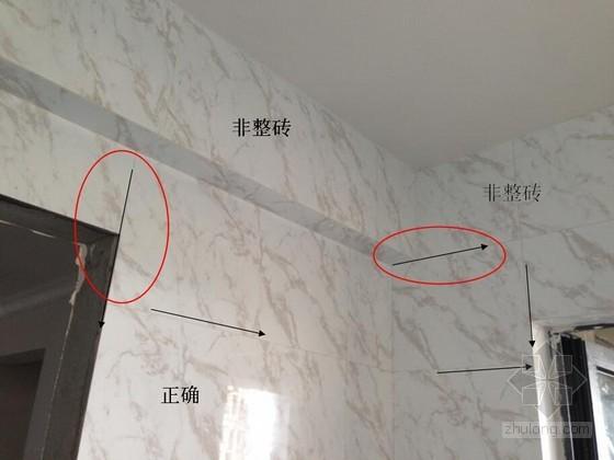 建筑工程精装修五大样板做法培训讲义(材料 工法 交楼等)