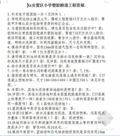 山东某小学塑胶跑道工程预算实例(2010-04)