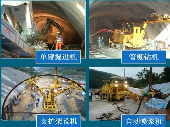 著名专家编制钻爆法隧道施工技术讲义169页(开挖支护衬砌量测)