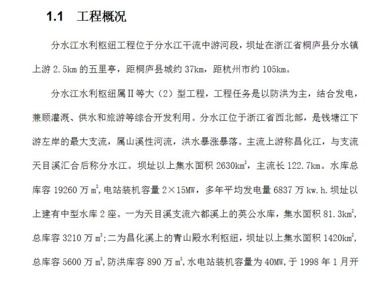 分水江水库机电工程施工组织设计方案(Word.125页)