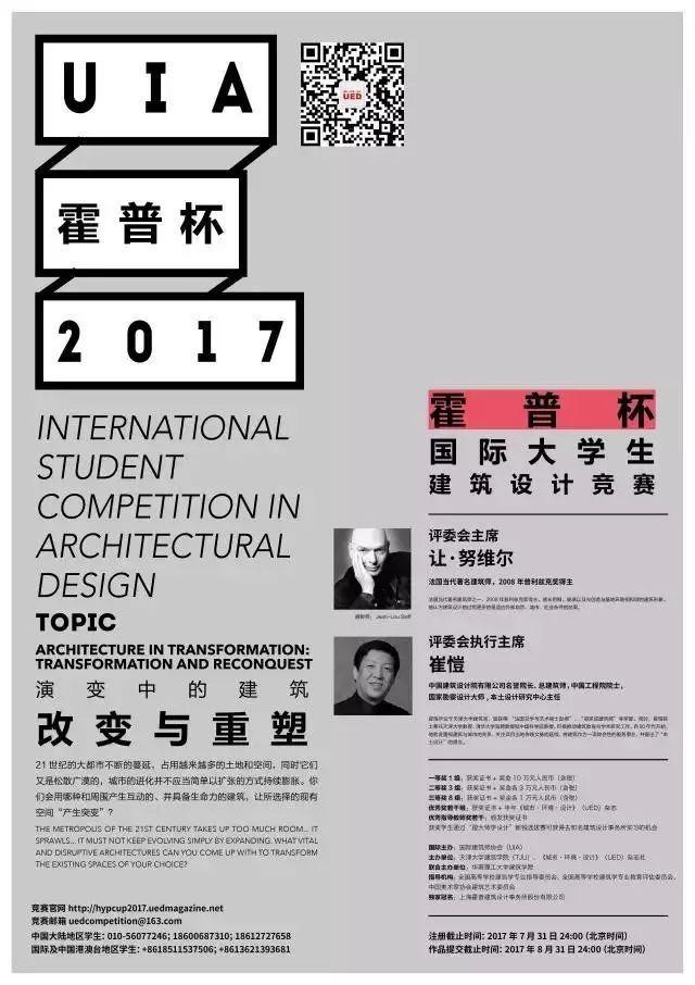 获奖名单发布!UIA-霍普杯2017国际大学生建筑设计大赛结果新鲜出
