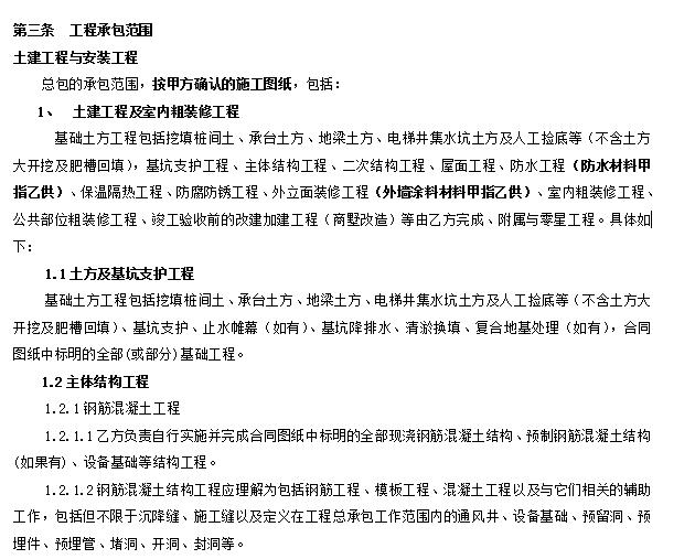 [成都]某项目施工总承包工程合同(约11.7万平方米,共100页)_2