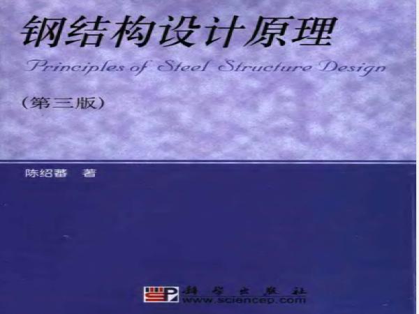 钢结构设计原理(陈绍蕃著第三版)共474页