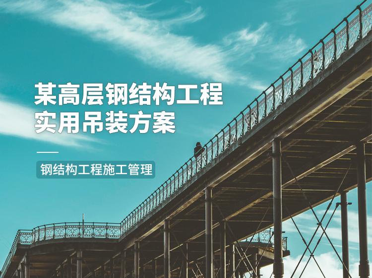 某高层钢结构的实用吊装方案