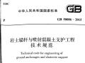 GB50086-2015岩土锚杆与喷射混凝土支护工程技术规范