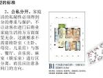 房地产住宅项目户型分析解读(215页)
