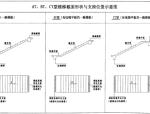 楼梯结构设计及计算