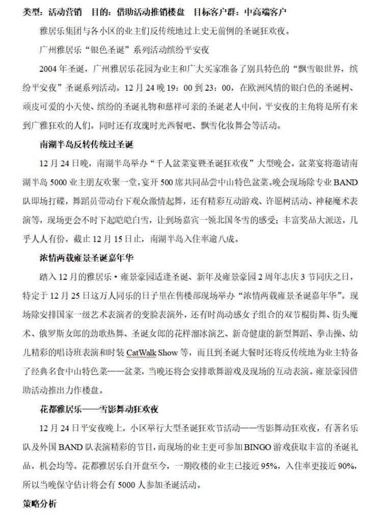 """房地产营销推广活动方案集锦(共217页)-雅居乐集团——""""别出心裁圣诞夜"""""""