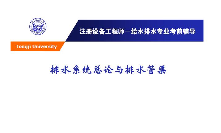 同济大学-建筑排水系统总论与排水管渠培训讲义