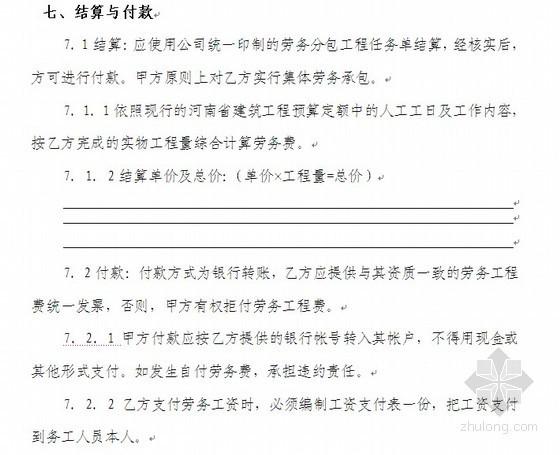 建设工程劳务作业分包合同(2012版)