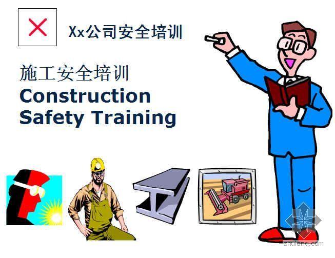某公司员工入场安全教育培训(PPT 中英文)
