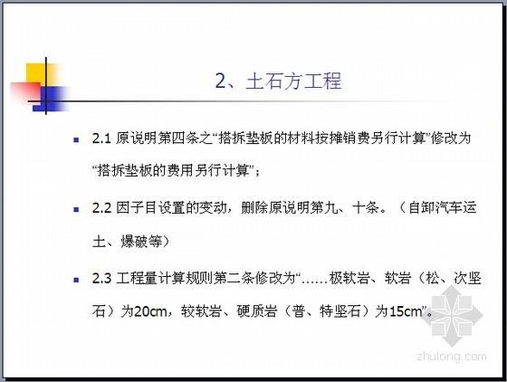 江苏2014定额应用资料下载-[江苏]2014版市政工程计价定额应用精讲(139页)