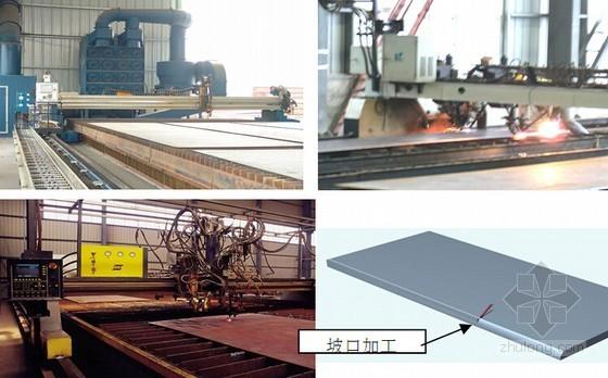 [北京]地铁站房工程雨棚钢结构专项施工方案(120页)