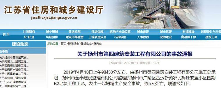 扬州工地坍塌5死1伤,总包单位被禁接新项目
