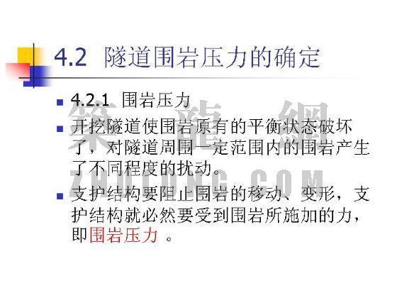 地下结构工程(三)(本课件无语音)
