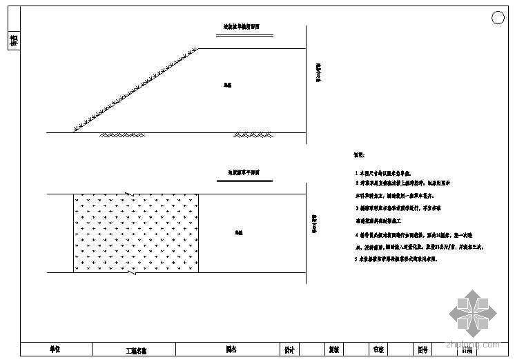 路基边坡防护通用设计图