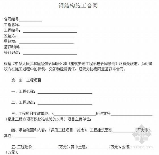 钢结构工程施工合同(空白)