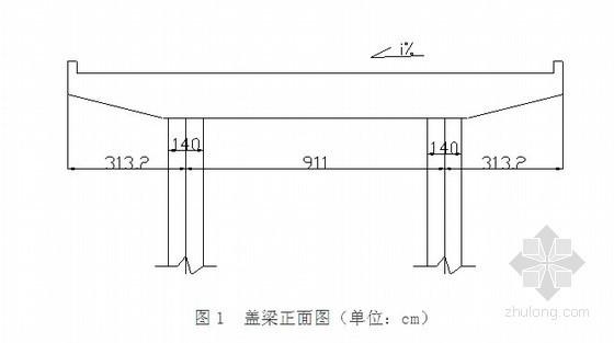 桥梁工程盖梁抱箍法结构设计计算书