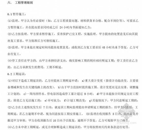 小区室外工程市政工程施工合同(10页)