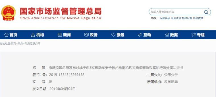 三家检测机构联手调价被罚119.42万_2