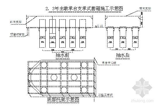 [江苏]大桥工程总体施工方案(新老桥 道路)