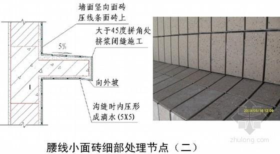 建筑施工装饰装修节点做法讲解(节点详图)
