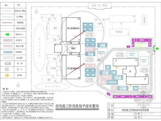 [内蒙古]钢网架结构体育场施工组织设计(平面布置图)