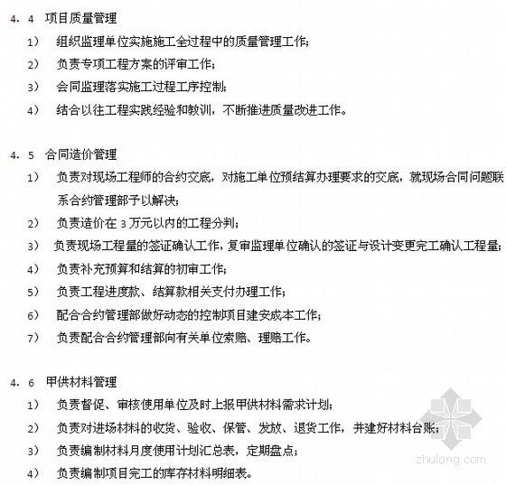 知名地产集团项目部管理制度(45页)
