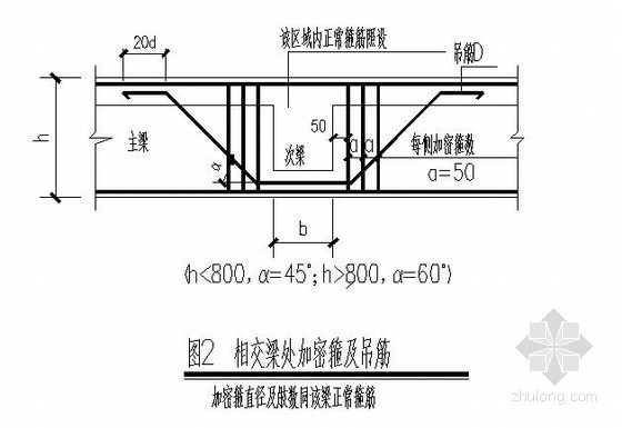 框架办公楼结构设计说明